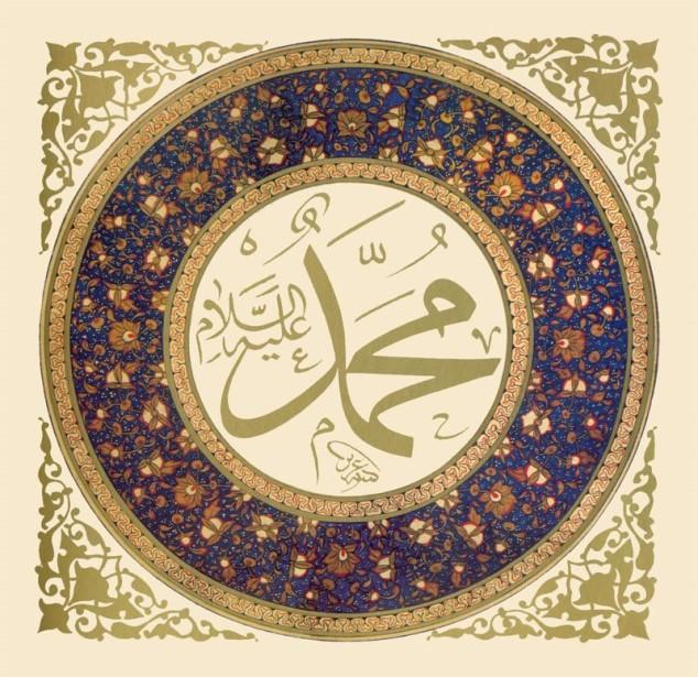 kaligrafi_muhammad_saw_berbentuk_jam_dinding-islam